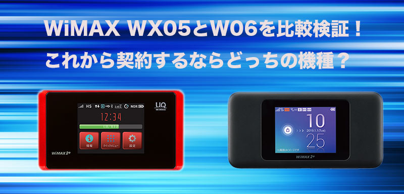 wx05とw06を比較